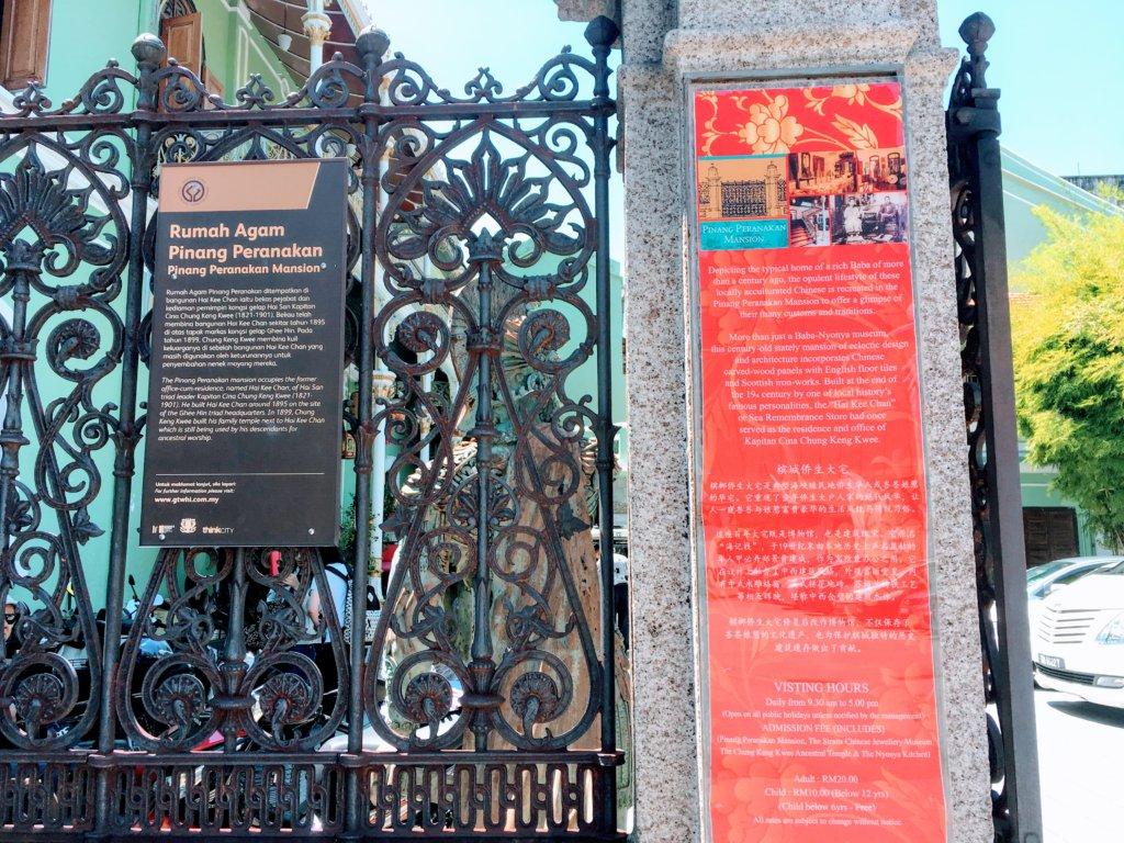 プラナカンマンションの門